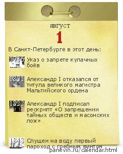 http://panevin.ru/spbcalendar2/01-08.jpg