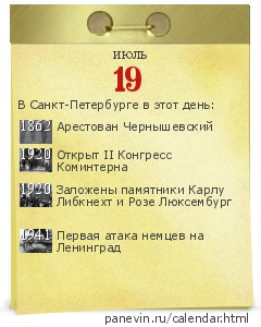 Петербургский календарь