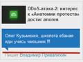 НТВ — сурковская пропаганда