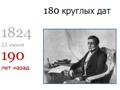 Петербургский календарь: юбилейные «круглые» даты