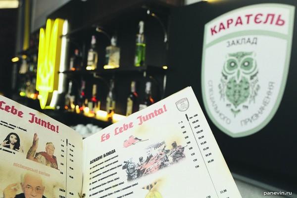 Киевский бар «Каратель»