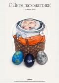 К дню пасхальной космонавтики