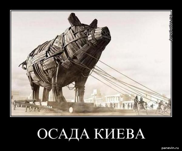 Осада Киева. Великие Укры