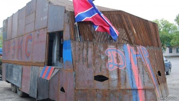 Бронепоезд на колёсах под флагом ДНР
