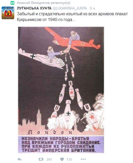 Переделанный плакат «Назначили народы-братья»
