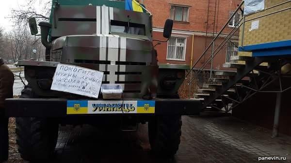 Украинский Урал