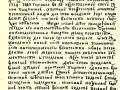 Указ Екатерины I об учреждении Академии наук (1725 г.)