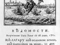 «Вѣдомости» от 28 июня 1711 года