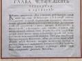 Глава об архивах Генерального регламента, подготовленного Петром I, 1720 год