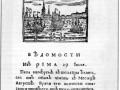 Первый номер газеты «Санкт-Петербургские ведомости»