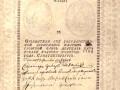 Одна из самых первых банковских ассигнаций — 25 рублей 1769 года