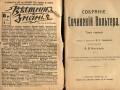 Собрание сочинений Франсуа-Мари Аруэ Вольтера, 1910 год