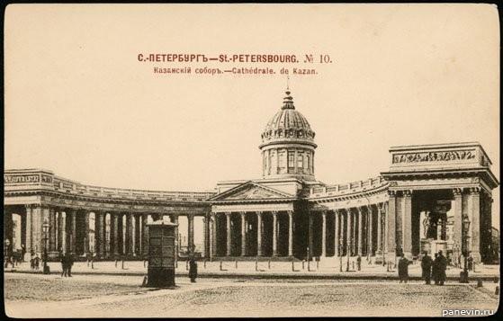 Казанский собор, открытка XIX века