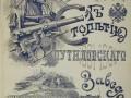 Юбилейное издание Путиловского завода к столетию предприятия. Санкт-Петербург, 1902 год.