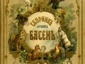 Обложка сборника басен И. А. Крылова
