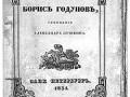 Обложка прижизненного издания «Бориса Годунова», А.С. Пушкина