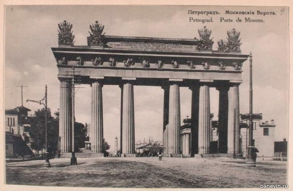 Postcard: Moscow Gate, 1910s