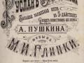 В Большом театре впервые исполнена опера «Руслан и Людмила»