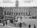 Николаевский вокзал в Санкт-Петербурге, открытка начала XX века