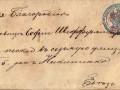 Почтовый штемпельный конверт, середина XIX века