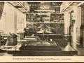 Библиотека Русского Географического общества, 1916 г