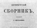 Титульный лист «Петербургского сборника». 1846 год