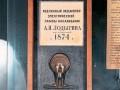 Подлинный экземпляр электрической лампы накаливания А.Н. Лодыгина