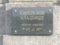 Открыт еврейский участок Преображенского кладбища