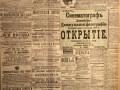 Рекламная полоса «Нового времени» от 5 (17) мая 1896 с объявлением о первом представлении «движущейся фотографии» — синематографа в Петербурге