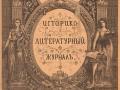 Обложка журнала «Исторический вестник», 1910 год
