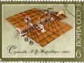 Самолёт Можайского, почтовая марка СССР, 1974 год