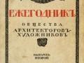 Титульный лист ежегодника Общества художников-архитекторов, 1907 год