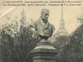 Бюст В. А. Жуковского в Александровском парке, дореволюционная открытка