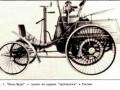 «Бенц-вело» — один из самых первых автомобилей на дорогах России