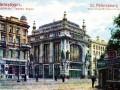 Вид на Елисеевский магазин с противоположной стороны Невского проспекта. Конец XIX или начало XX века