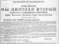 Манифест 17 октября 1905 года, «о даровании либеральных свобод»