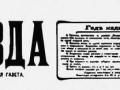 Заголовок первого номера газеты «Правда»
