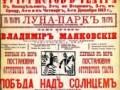 «Первые в мире» спектакли «футуристов театра»