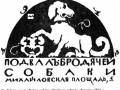 М. Добужинский. Марка кабаре «Бродячая собака». Рисунок 1912 года