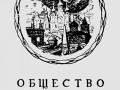 Эмблема Общества защиты и сохранения в России памятников искусства и старины. Е.Е.Лансере