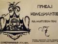 Визитная карточка «Привала комедиантов». Цинкография М. В. Добужинского. 1916