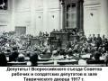 Депутаты I Всероссийского съезда Советов рабочих и солдатских депутатов в зале Таврического дворца 1917 года