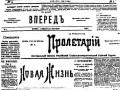 Социал-демократические и большевистские центральные газеты. Искра, Впередъ, Пролетарий, Новая жизнь, Соцiальдемократъ