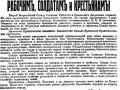 №9  газеты «Рабочий и солдат», 1917 год