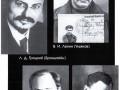 Идеологи и вожди ВЧК, материал из Википедии
