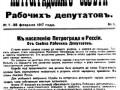 первый номер «Известий Петроградского совета»
