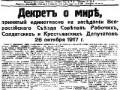 Первая полоса газеты «Известия», «Декрет о Земле»