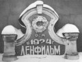 «Ленфильм». Фото 1950