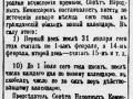 Декрет Совета Народных комиссаров о переходе на Григорианский календарь, 1918 год