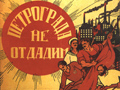 Большевистский плакат 1919: «Петроград не отдадим!»